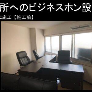 ビジネスホン新設工事(大阪市)