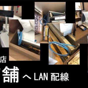 チェーン店へのLAN配線工事(大阪府・兵庫県)