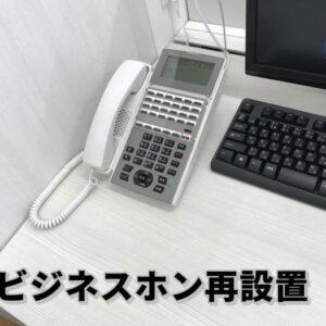 ビジネスホン再設置工事(兵庫県宝塚市)